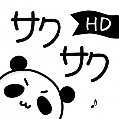 サクサク for iPhone HD