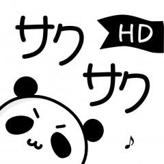 サクサク for iPhone HD